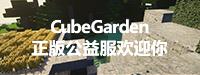 cubegarden服务器